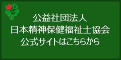公益社団法人日本精神保健福祉士協会公式サイトはこちらから